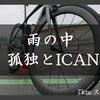 雨の中、鬱憤を晴らすために自転車に乗る。