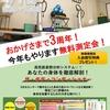 4月1日 ヘルボ3周年イベント 無料測定会開催!