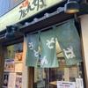 【飯テロ】武蔵小金井のそばうどん白樺はコスパ最強!