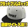 【ラパラ】フラットキャップ「フラットブリムキャップ」通販サイト入荷!