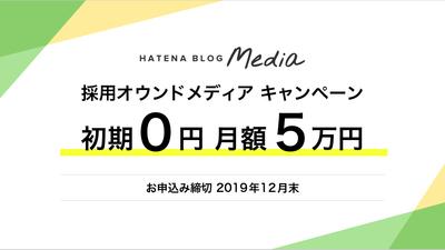 採用向けオウンドメディアを月額5万円でスタートできるキャンペーンを開始