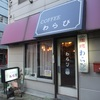純喫茶 わらび/札幌市