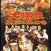 怪獣ものの映画なのに、巨大生物の姿をまったく映さない怪獣映画…『大怪獣東京に現わる(出演:桃井かおり)』