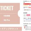 【コラム】NUARL トレードアッププログラムでNUARL N6 Proをお得に手に入れよう!