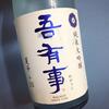 奥羽自慢酒造 純米大吟醸「吾有事 夏辛+10」