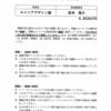 2019年度 キャリアデザイン論・若林 期末試験