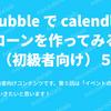 Bubble で calendly クローンを作ってみる!(初級者向け)5:イベントの編集ページの作成
