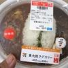 セブンイレブン 東大阪ラグカリー 食べてみた