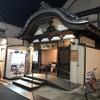 【銭湯レポ】北千住にあるリニューアルされた「大和湯」で癒されてきた!!