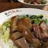 淡江大学のある東門駅からすぐ!東門鴨荘のお肉がジューシー