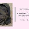 【エルベシャプリエ】リュック978Nのレビュー☆ママの通勤コーデ