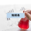 触媒毒:触媒反応を阻害する物質