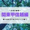 「関東.甲信越編」ツーリング・写真スポット15選!!「バイク旅は最高だ!!」