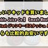 新しいリキッドを購入しました【Humble Juice Co.】 Smash Mouth 120ml とJunkys stash ジャンキーズスタッシュ A chill day