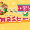 【大特価】Frontierがクリスマスセールを開催中!RTX 20シリーズSUPER搭載PCが13万円台!ノートPC横浜FC J1昇格記念モデルもあるぞ!期間は12月13日まで