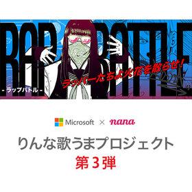 マイクロソフトの女子高生AI「りんな」と激熱ラップバトル! オンラインイベントを音楽コラボアプリ「nana」で開催!