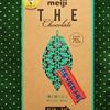 『明治』の高カカオチョコ「meiji THE Chocolate」のブロッサムビターを購入。食べた感想を書きました