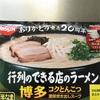 昨日の麺!