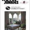 ホテル情報誌「ホテルジャンキーズ」Vol.129 8/25 発売です!