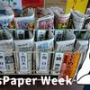 【速道そらかさんの秋の新聞週間2020(1)】 新聞が売れなくなる法則