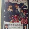 DREAM BOYS 2016 〜こんなドリボを待っていた!キス担的感想〜