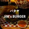 ひっさびさにパタヤJiM's BURGERのハンバーガー【パタヤハンバーガー巡り⑪】