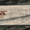 万葉歌碑を訪ねて(その488)―奈良市神功4丁目 万葉の小径(24)―万葉集 巻二 一一一