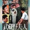 武蔵野夫人  溝口健二監督    大岡昇平原作     1951年