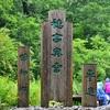 上高地 【穂高神社奥宮~河童橋】Ⅱ/Ⅱ