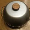 おすすめのキャプテンスタッグの燻製鍋ミニで燻製を作る!スモークしながら実機レビュー!