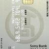 【デビットカード】タカシマヤプラチナデビットカードに申し込みました。