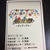「音楽の絵本」0歳から参加可能なクラシック音楽コンサート