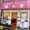4年半ぶりの萬来亭@横浜中華街の きゅうりと枝豆の和え物 はやっぱり美味かった
