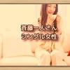 斉藤一人さん シングル女性