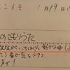 ヤマハ音楽教室幼児科 母の苦悩 次男編9 旦那のメモに驚愕!!