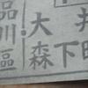 【品川区】大井森下町