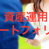 資産運用ポートフォリオ【2018年7月9日】