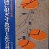 329 『地域に根ざす教育と社会科』新潟県上越教師の会(1982)