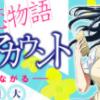 漫画【クロスアカウント】1巻目