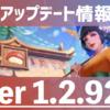 【ver1.2.92】 大型アプデ後の最初の調整 - その2 -