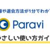 【1分でわかる】Paraviの使い方ガイド|登録や退会・解約方法をやさしく解説