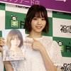 西野七瀬 初フォトブックを宣伝「もっと私のことを知ってもらえる」 お気に入りカットは?