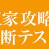 筑駒・御三家挑戦力診断テストに参加