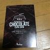 バレンタインは阪急百貨店のチョコレート博覧会に行ってみてはいかが?