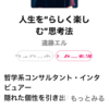 遠藤エル さん stand.fm
