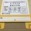 【メルカリ日記】あれ~、宅急便コンパクト専用BOXの色とデザインがセブンとファミマで違うなあ。