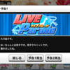 次のイベントは「O-Ku-Ri-Mo-No-Sunday!」!またまたニューアイドルの登場です!!【追記・修正4/5】