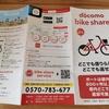 docomo bike shareを利用して都内を取材したいと思っている