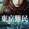 映画「東京難民」を見て。