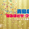 【イベント情報・5/15】青島広志のなるほどザ・クラシック音楽